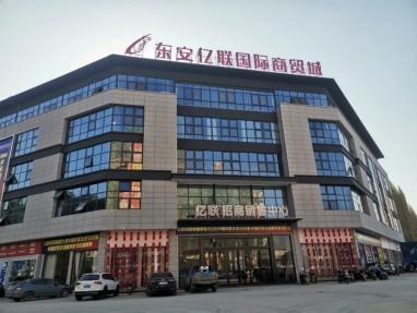 東安億聯國際商貿城