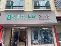 【祁阳门面出租】一楼二楼可以一起发租,也可以分开发租,前面浯溪御园,后面滨江新城,有需要的朋友电话联系